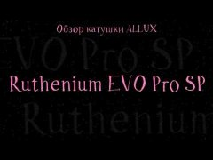 Обзор катушки Allux Ruthenium EVO Pro SP.
