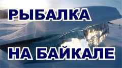 Ловля хариуса на Байкале. Подводные съемки