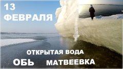 13 февраля. Обь. Открытая вода. Матвеевка. Новосибирск.
