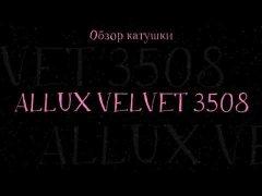 Обзор катушки ALLUX Velvet 3508