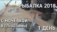 Рыбалка с ночевкой в глухозимье 2018 / 1 день / ловим плотву / братья приходько