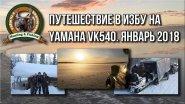 Таёжные приключения. Поездка в новую избу на Yamaha VK540. Охота, рыбалка. Январь 2018г.