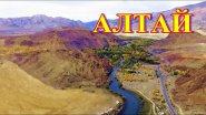Красные горы ( Марс ) на реке Чуя на Алтае