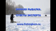 Зимняя рыбалка. Ответы ихтиолога.