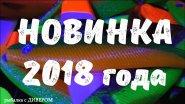 Рыболовные Новинки 2018 года от ГЕРМАН - силиконовые приманки больших размеров. фильмы ДИВЕРА