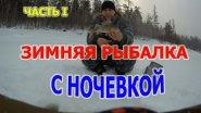 Зимняя рыбалка с комфортом на налима  Зимняя рыбалка с ночевкой февраль 2018 Часть I