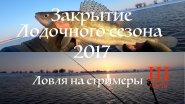 Закрытие лодочного сезона 2017. Ловля судака и щуки на джиг. Ловля судака на стримеры-3 .