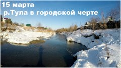 15 марта. Городская река Тула. (Тулка)