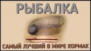 рыбалка / самый лучший в мире кормак для течения / изготовление фидера