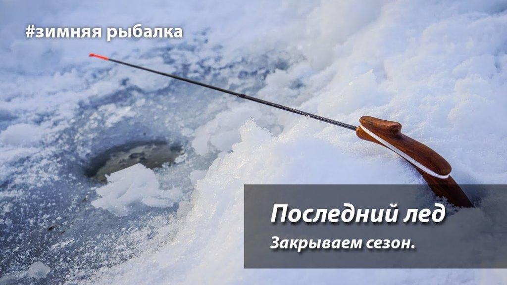 Последний лед 2017-2018. Закрываем сезон.