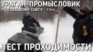 Тест в зимнем лесу / 110 сантиметров снега