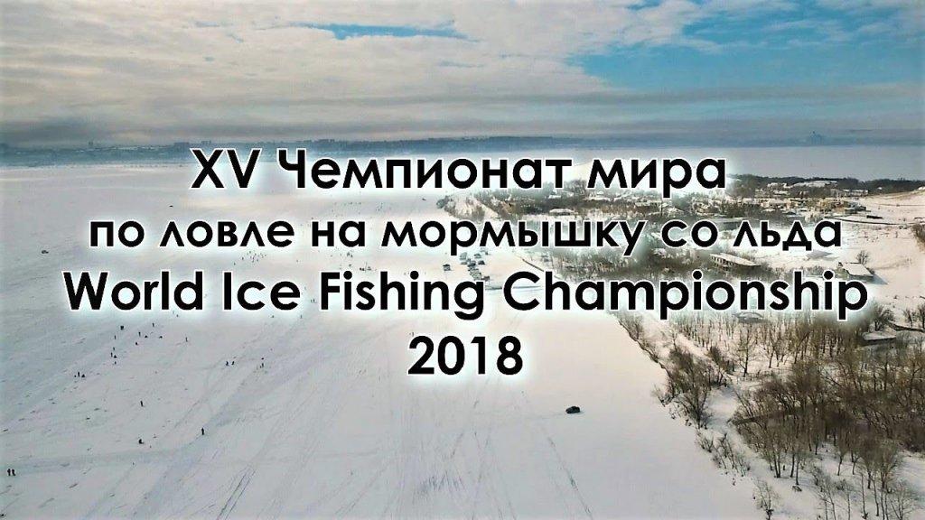 Россия чемпионы мира по мормышке со льда!