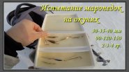 Испытание разных маропедок на окунях (30-35-40 мм с углами 90-120-150)