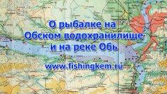 О рыбалке на Обском водохранилище и реке Обь. Ответы ихтиолога