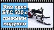 Как едет мотобуксировщик БТС 500 с лыжным модулем. Отличное решение для поездок на рыбалку зимой.