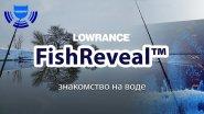 Знакомство на воде с Lowrance FishReveal™ в картплоттере Elite 7Ti