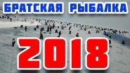 """""""Братская рыбалка 2018"""". Соревнования на призы мэра г. Братска"""
