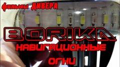 Портативные трёхцветные навигационные огни LONAKO LС 003 от БОРИКА - фильмы ДИВЕРА