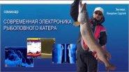 Современная электроника рыболовного катера