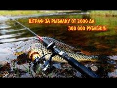 Закон о рыбалке 2018 ШТРАФ 300 000 РУБЛЕЙ!