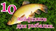 ТОП-10 полезных лайфхаков для рыбалки