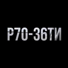 Р70-36ТИ