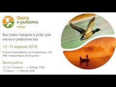 Выставка Охота и рыбалка в г.  Новосибирск 2018 г.