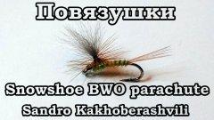 Повязушки. Snowshoe BWO Parachute