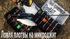 Ловля плотвы на микроджиг. Нано приманки от DonBAIT