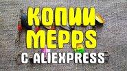 Качественные копии Mepps. Китайская копия Mepps с Aliexpress. Реплика вертушки Мепс из Китая