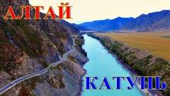 Смотровая площадка на  долину реки Катунь на Алтае