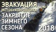 Закрытие зимнего сезона 2018 / эвакуация мотобуксировщика из тайги / крупный хариус / рыбалка в мае