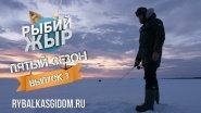 Рыбалка на Карельскую кумжу. Рыбий жЫр 5 сезон выпуск 3