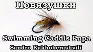 Повязушки. Swimming Caddis Pupa