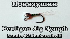 Повязушки. Perdigon Jig Nymph