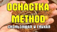 Фидерная оснастка Method (Метод). Скользящая и глухая оснастка. Флэт метод фидер (flat method)