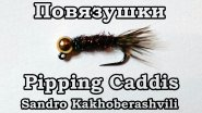 Повязушки.Pipping Caddis