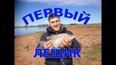 Рыбалка на КОСЕ. Первый майский лещ в этом году на фидер. Рыбалка май 2018