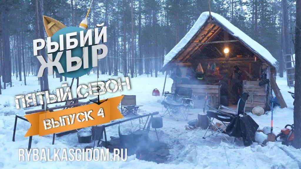 Рыбалка на Топозере 2018. Рыбий жЫр 5 сезон выпуск 4
