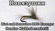 Повязушки. Biot and Snowshoe BWO Emerger