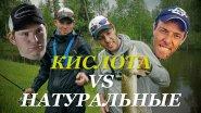 Жестокая битва рыбаков на водоеме: кислота против естественных цветов. Оказывается …