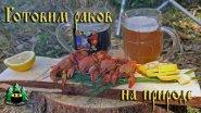 Приготовление раков. Как есть раков | Сooking of crawfish. How to eat crawfish
