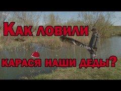 Рыбалка на карася с дубиной. Секретный рецепт. Рыбалка на карася на поплавок с AikoLand TV