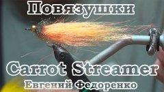 Повязушки. Carrot Streamer