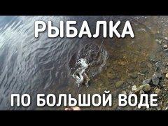 Рыбалка по большой воде