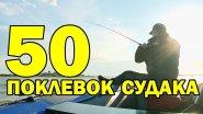Рыбалка на тяжелый джиг в жару / Простая рыбалка с AikoLand TV