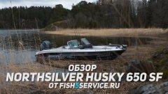NorthSilver Husky 650 SF Обзор на воде от Fish5Service.ru