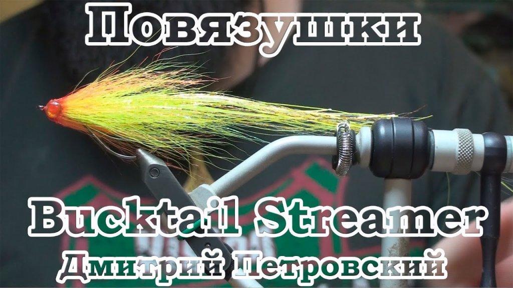 Повязушки. Bucktail Streamer