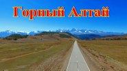Незабываемый вид снежных гор Алтая по Чуйскому тракту