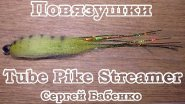 Повязушки. Tube Pike Streamer